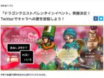 dragonquest-valentine-1