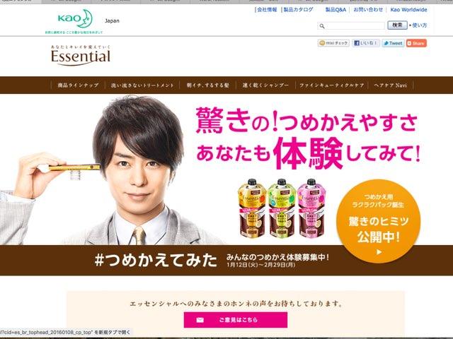 essential-shampoo-1