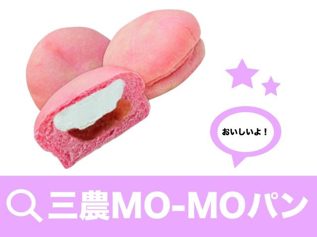 sannou-momo-pan-1