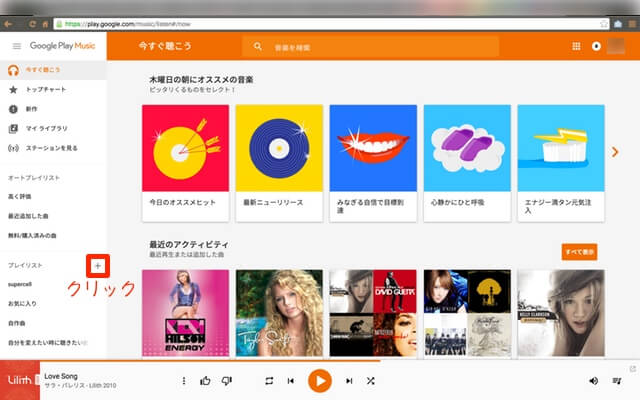 google-music-playlist-1