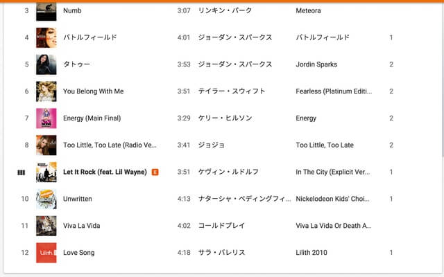 google-music-playlist-7