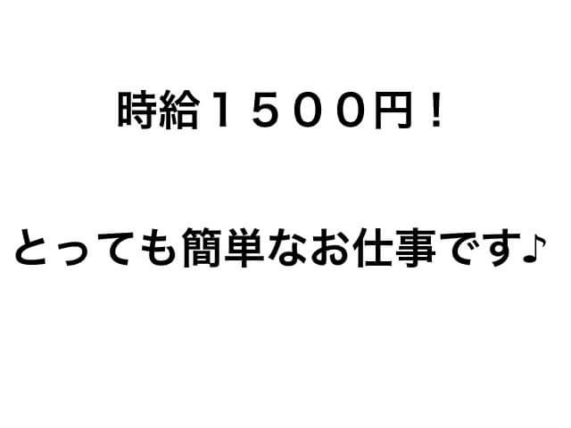 jikyuu-soft-job-1