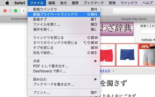 secret-browsing-4