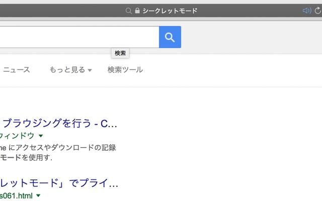 secret-browsing-5