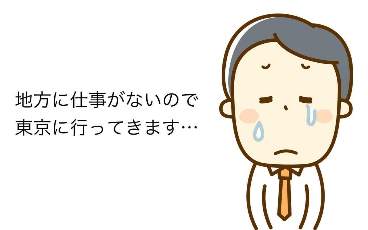 chihou-shigoto-2