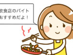 food-baito