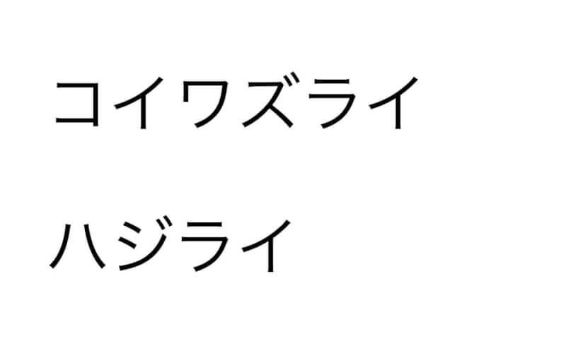 kataomoi-song