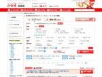 new-kyuujin-site-2