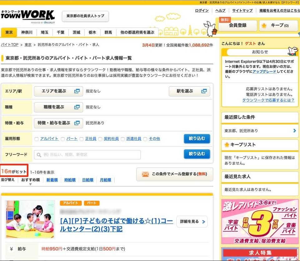 new-kyuujin-site-3-2