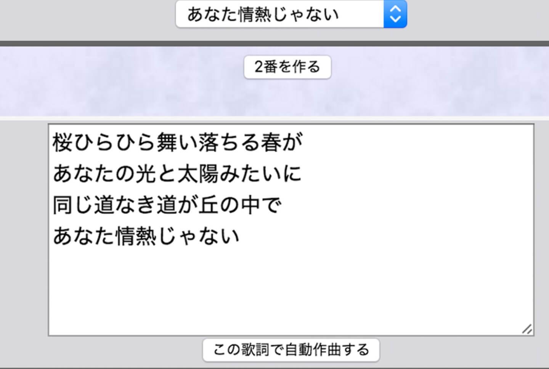 orpheus-auto-sakushi-12-2