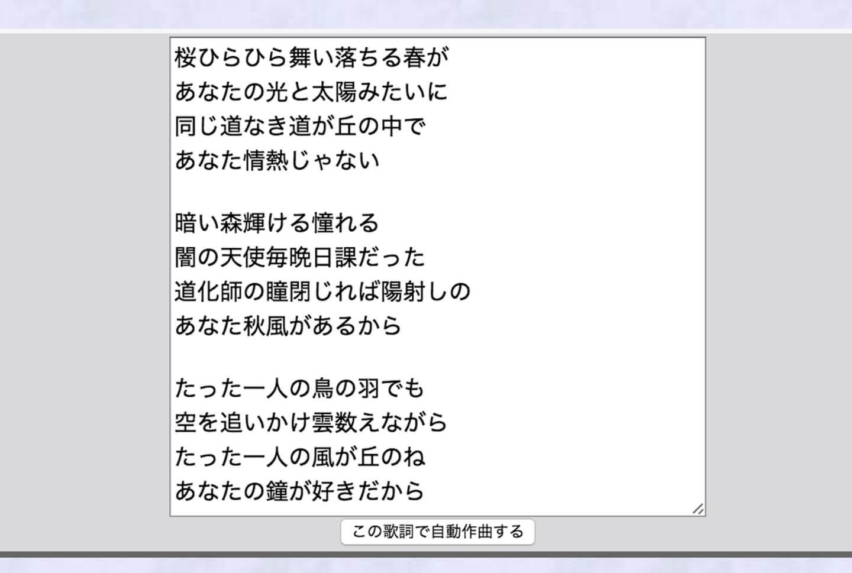 orpheus-auto-sakushi-8