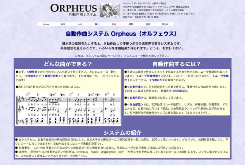 orpheus-auto-sakushi