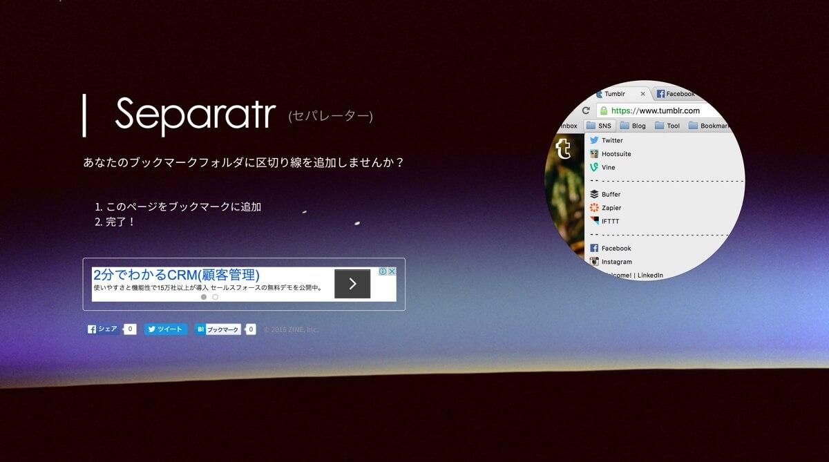 Separatr-1