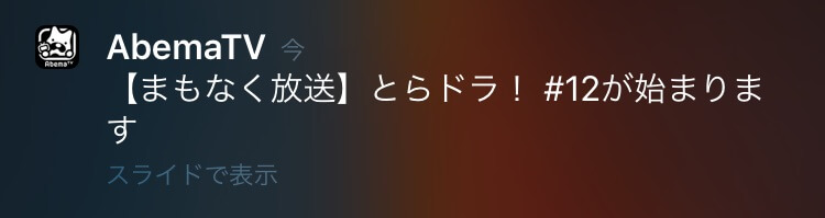 abematv-app-tsuuchi