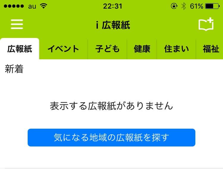 chihou-jichitai-news-10