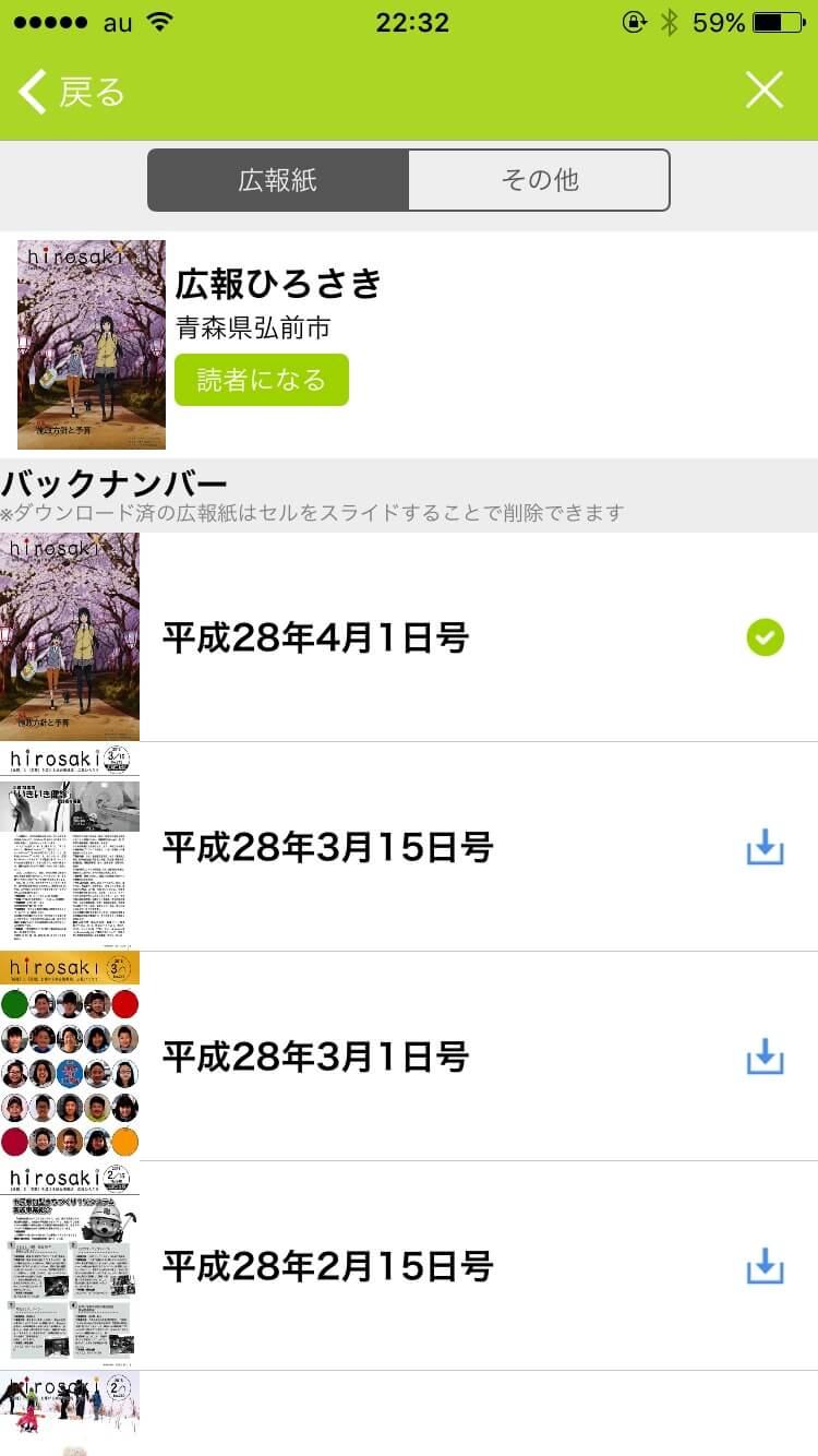 chihou-jichitai-news-12