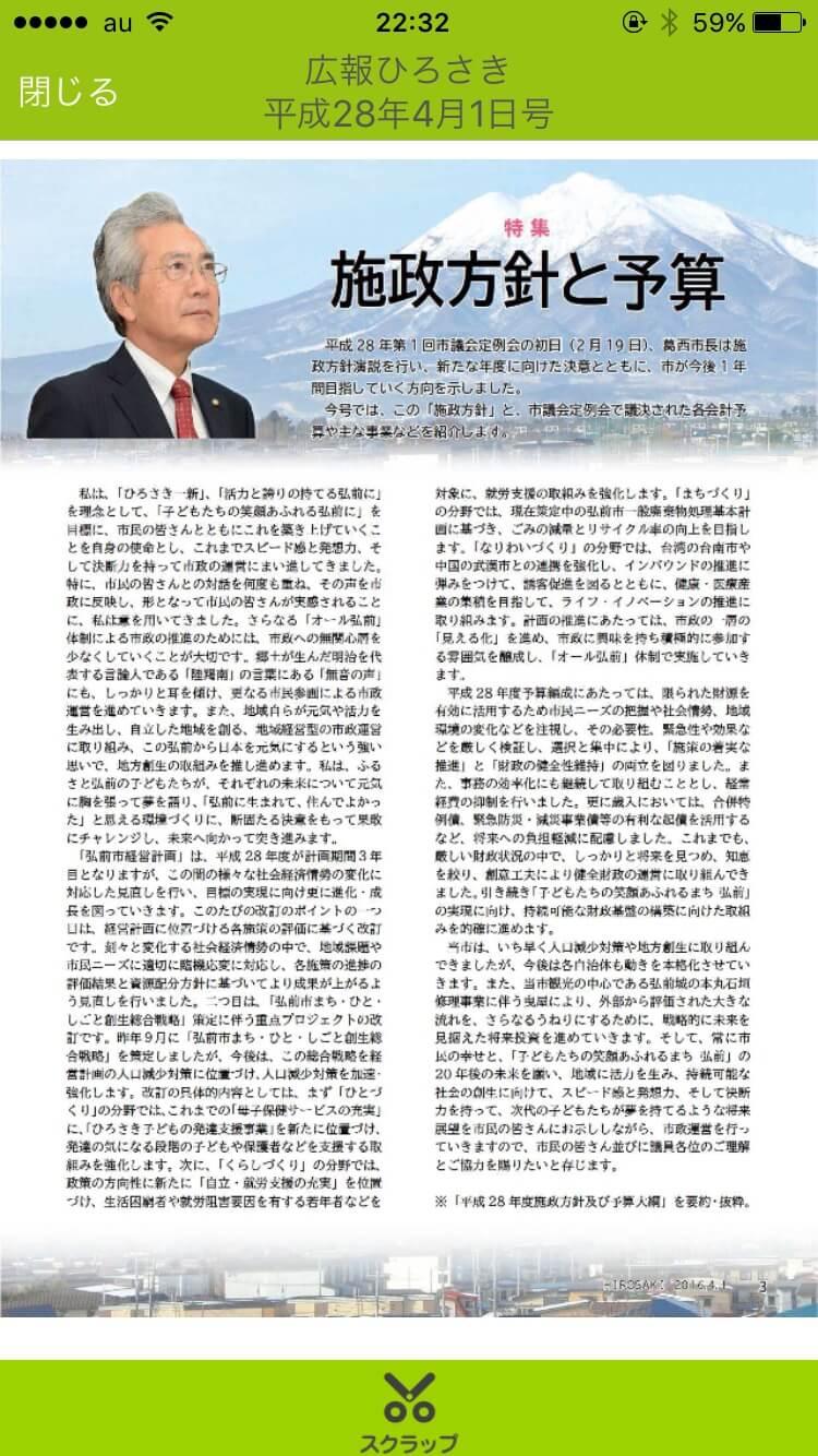 chihou-jichitai-news-13