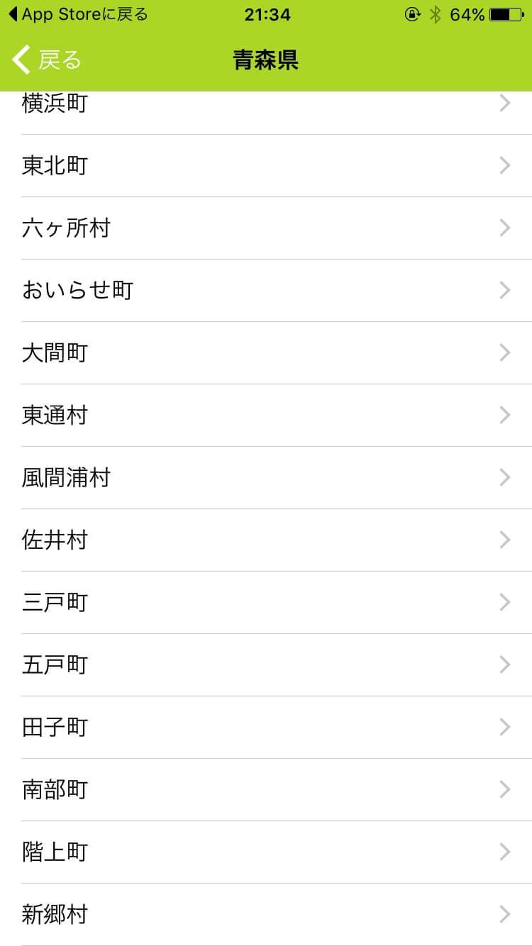 chihou-jichitai-news-3