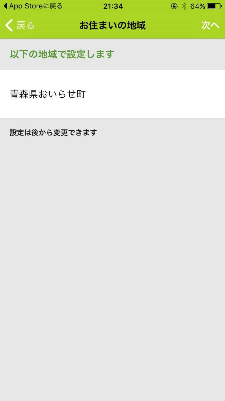 chihou-jichitai-news-4