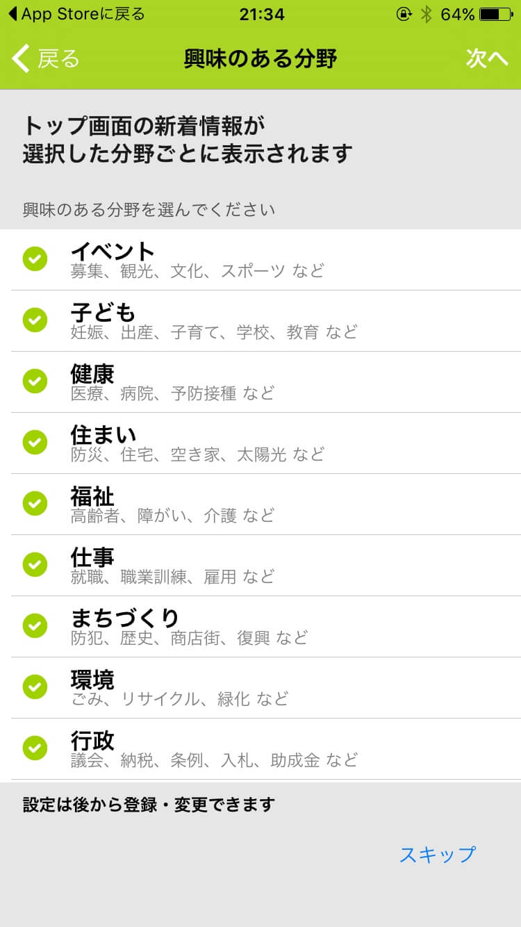 chihou-jichitai-news-5