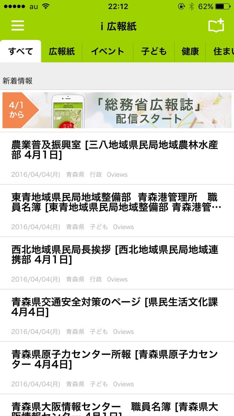 chihou-jichitai-news-7