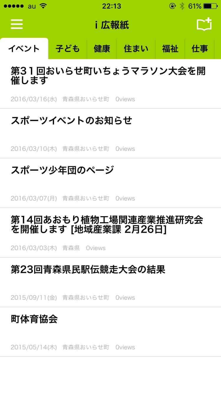 chihou-jichitai-news-8