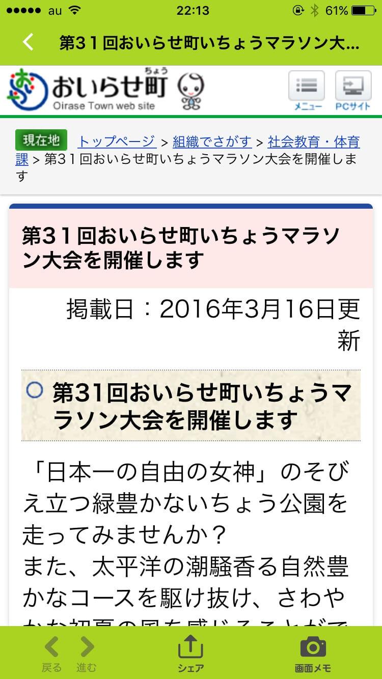 chihou-jichitai-news-9