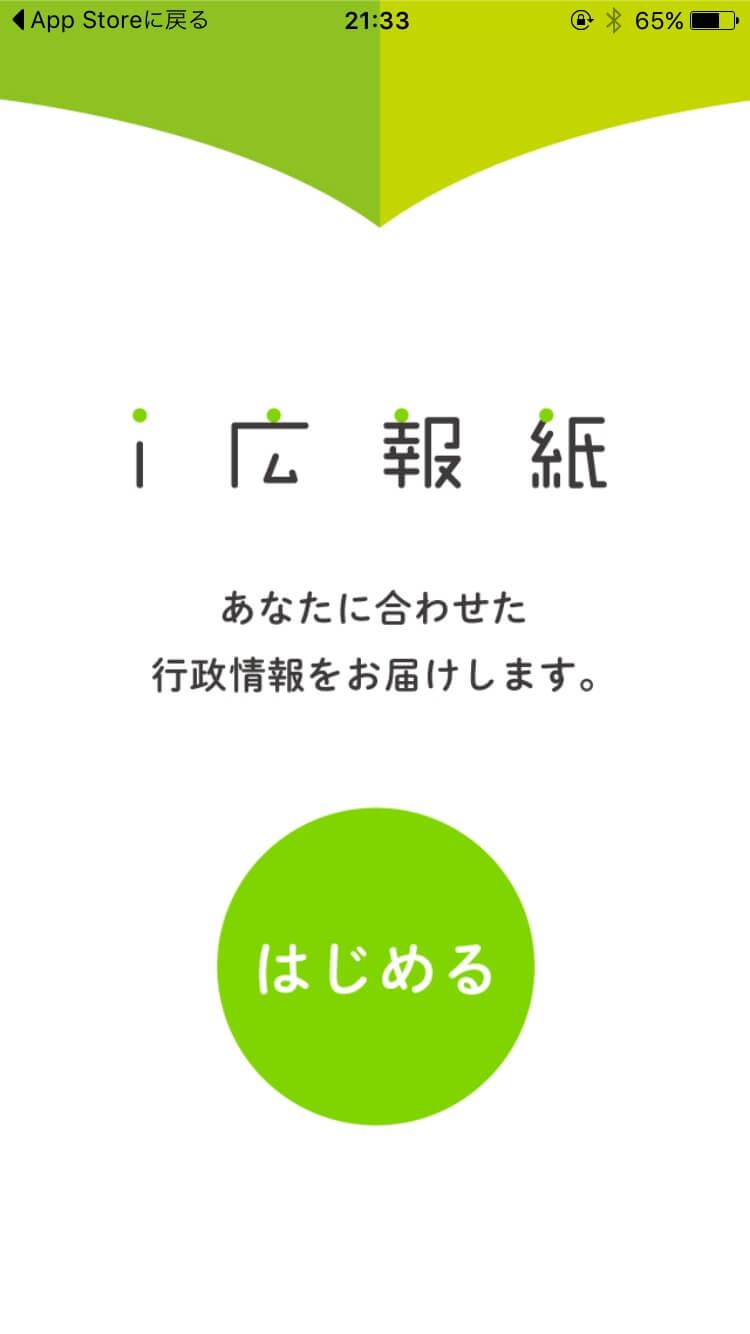 chihou-jichitai-news
