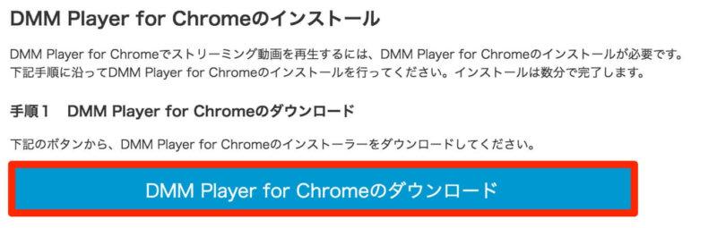 dmm-dot-com-10