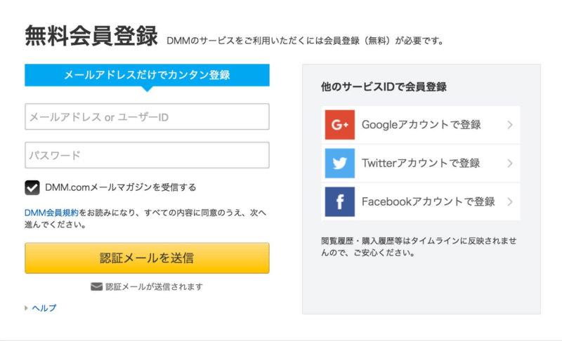 dmm-dot-com-3