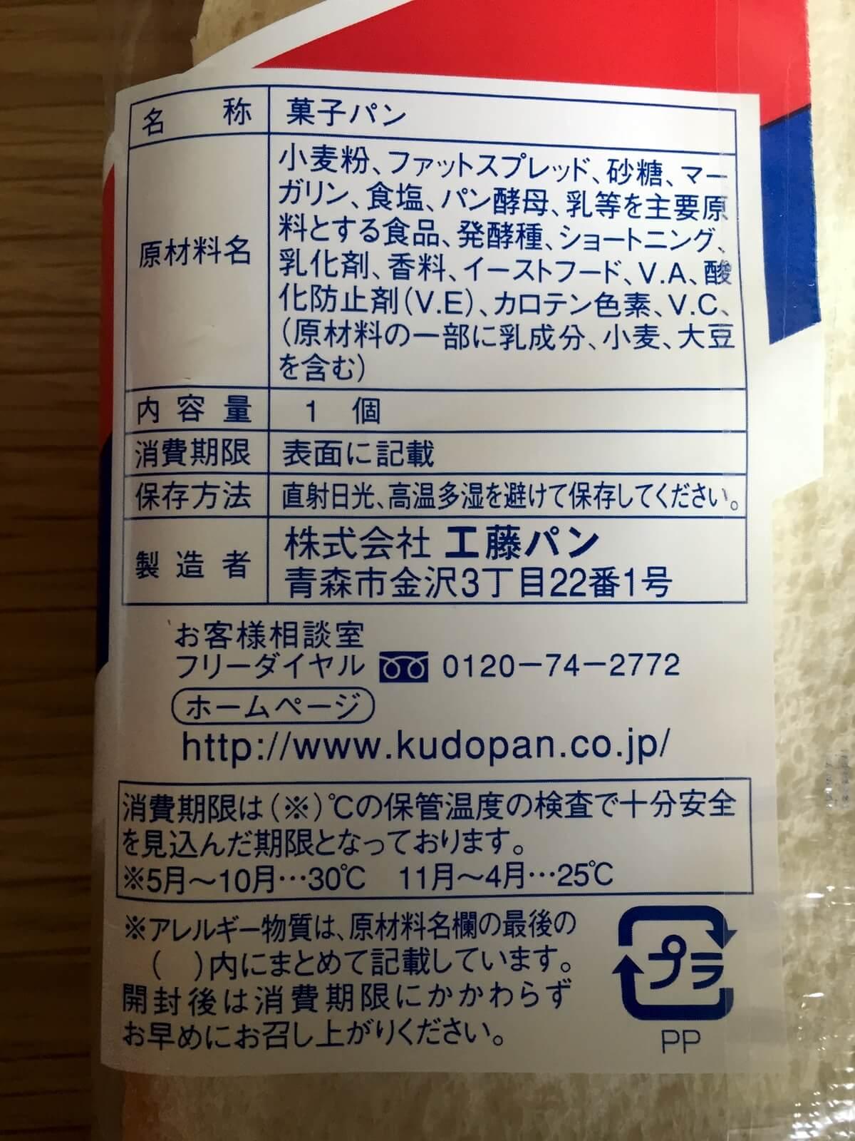 igirisu-toast-3