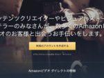 amazon-video-direct-1
