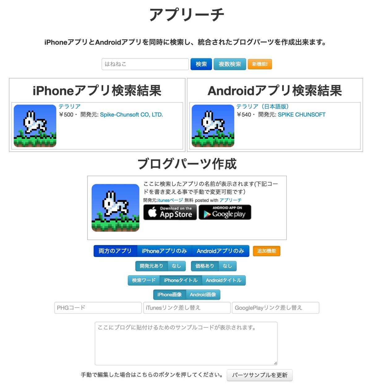 app-reach-1