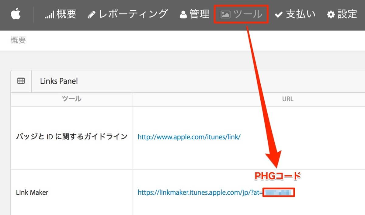 app-reach-5