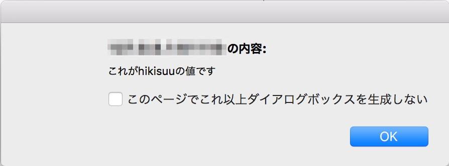 function-hikisuu
