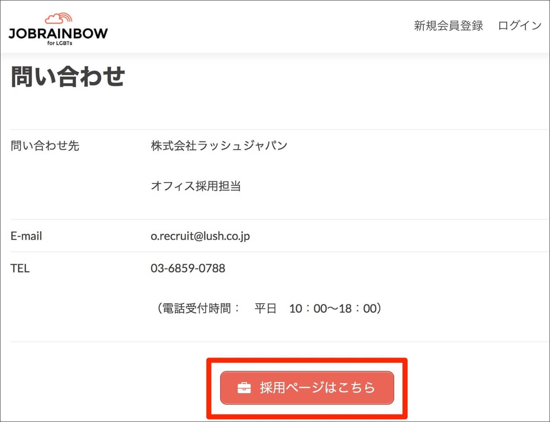 jobrainbow-2