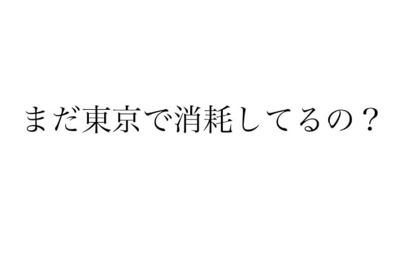 mada-tokyo-de-shoumou-shiteruno