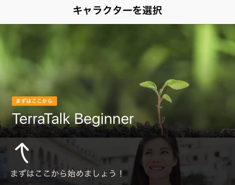 terra-talk-2
