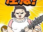 tsuma-shutsubotsu-1