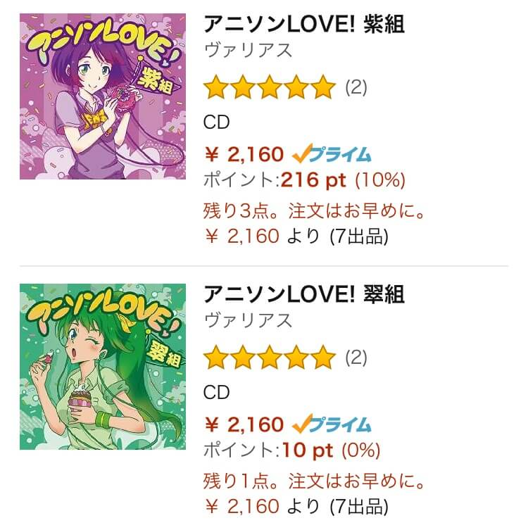 anison-love-amazon