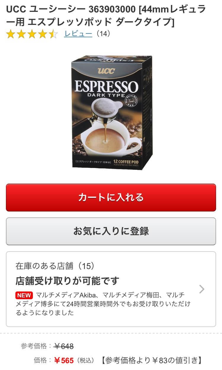 cafepod-1