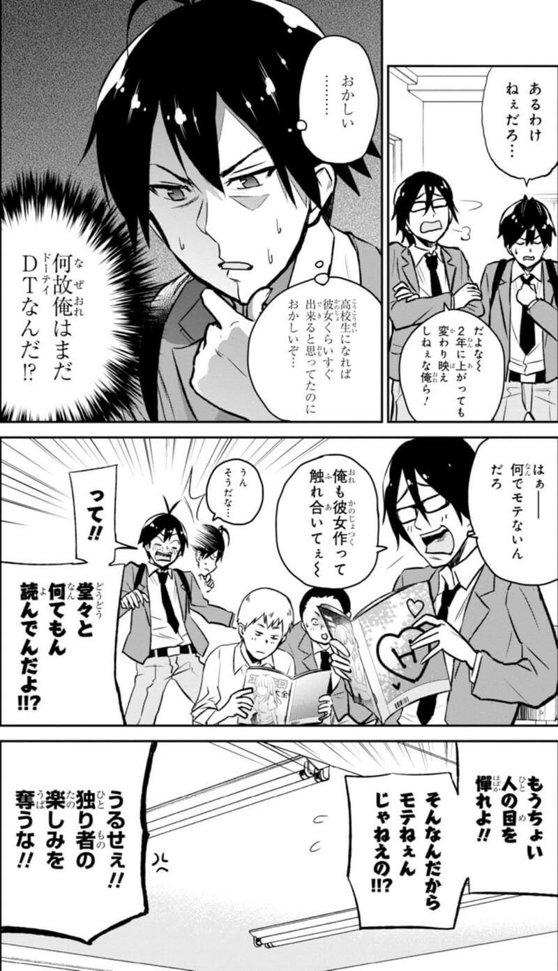 hajimeteno-gyaru-16