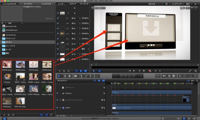 画像をMotion5のテンプレートに追加