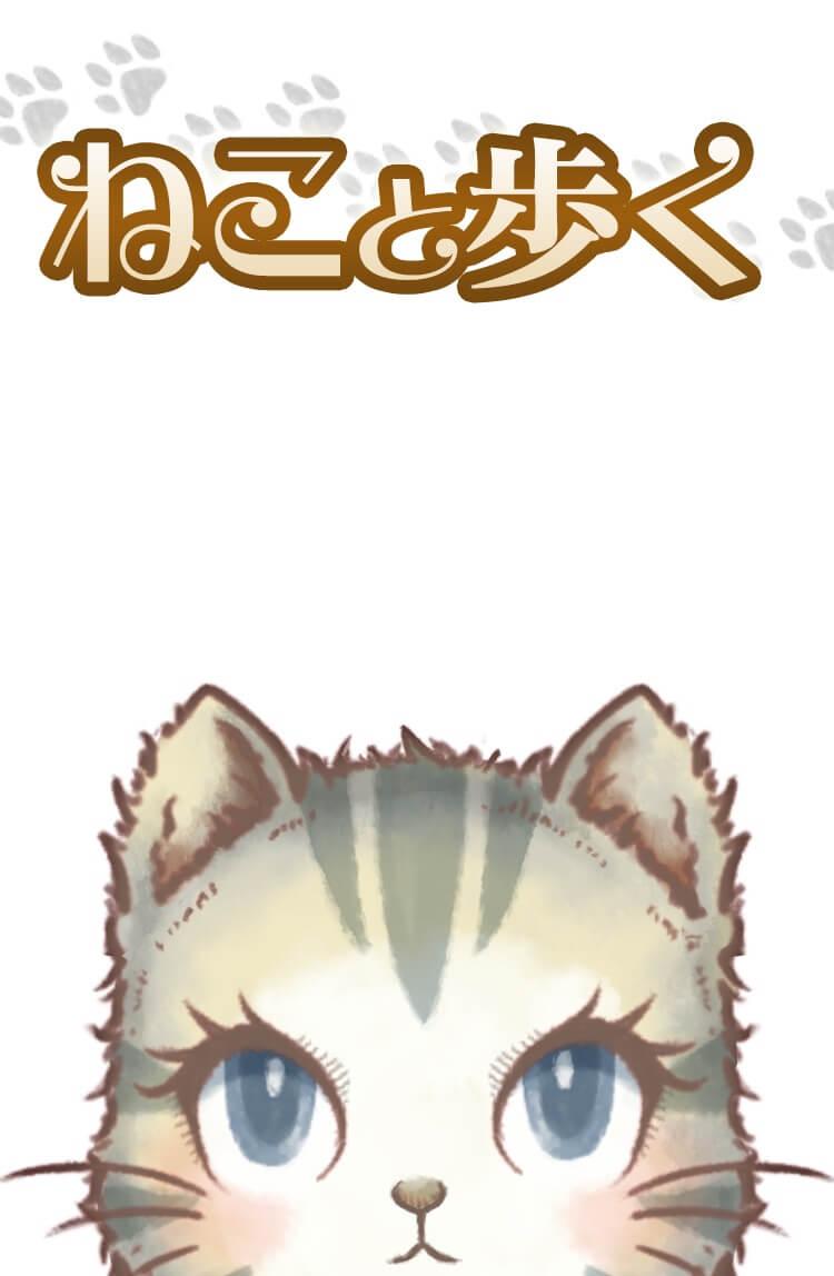 nekotoaruku-2-1