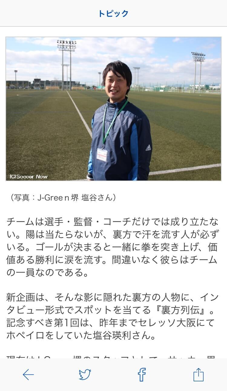 soccer-now-2