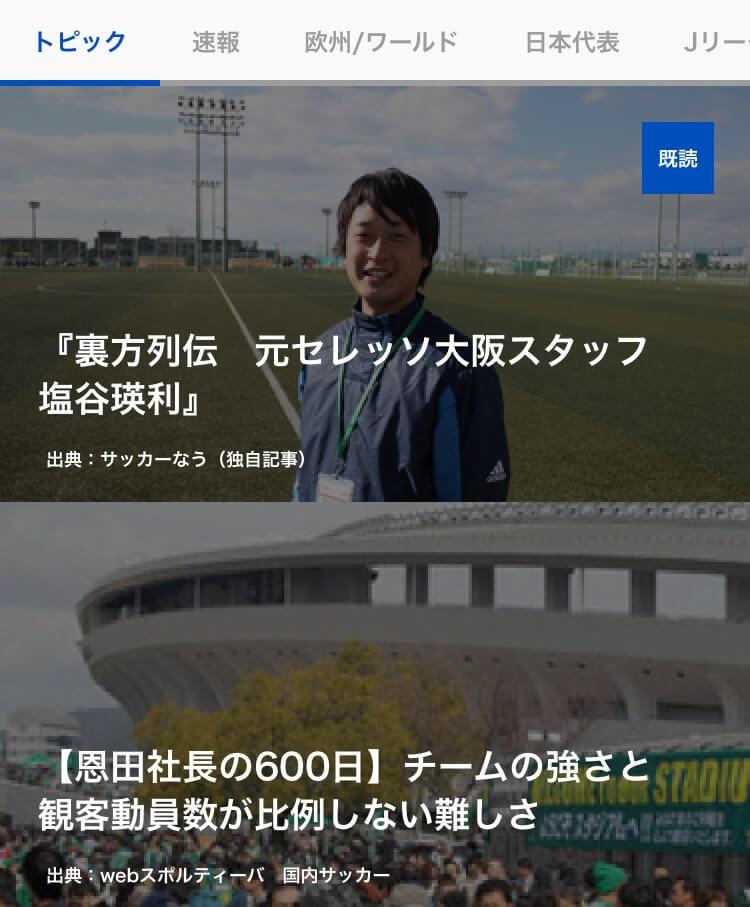 soccer-now-3