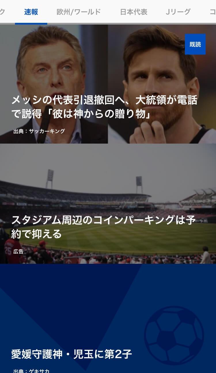 soccer-now-4