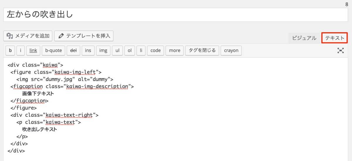text-kaiwa-template-1