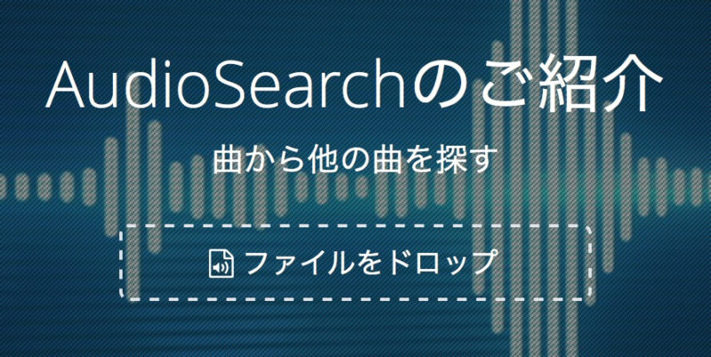 audiosearch
