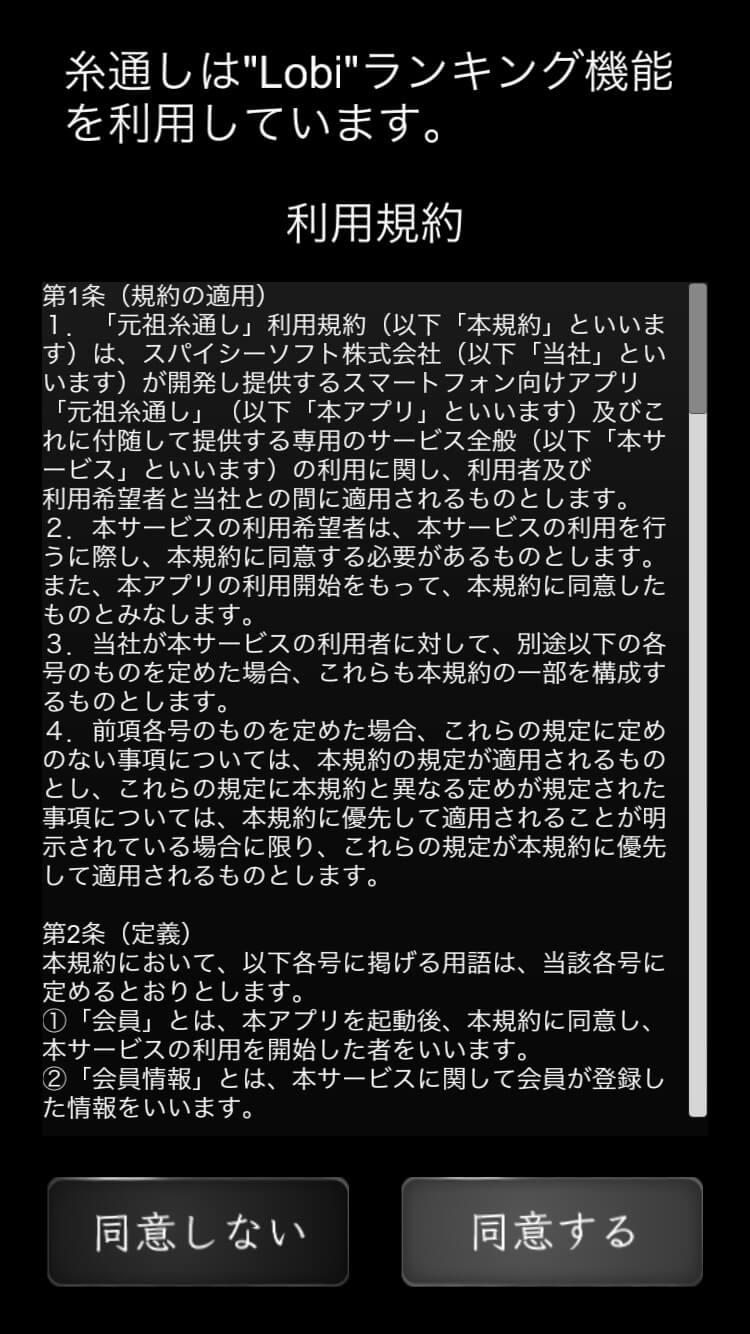 itotooshi-3